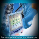 Інтерпретатори і компілятори і інтегровані системи