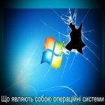 Що являють собою операційні системи