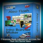 Створюємо банер з допомогою програми Aleo Flash Intro Banner Maker