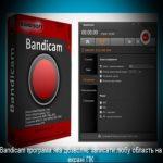 Bandicam програма яка дозволяє записати любу область на екрані ПК