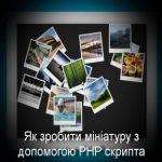 Як зробити мініатуру з допомогою PHP скрипта