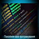 Покоління мов програмування і для чого стільки мов