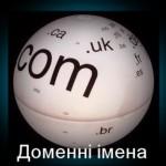 Основні принципи роботи інтернет мережі – доменні імена