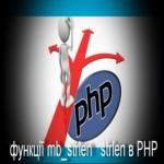 Функції в PHP strlen mb_strlen і str_replace які можуть визначити кількість символів в тексті
