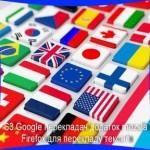 S3.Google перекладач додаток mozilla Firefox для перекладу текстів