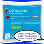 Додаток Dounloud YouTube videos as MP4 для зберігання відеороликів з YouTube