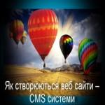 Як створюються веб сайти – CMS системи