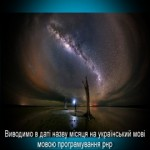 Виводимо в даті назву місяця на український мові мовою програмування рнр