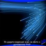 Як додати водяний знак на фото з допомогою PHP