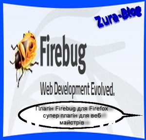 zura-blog firebag