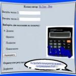 Як зробити калькулятор мовою програмування PHP