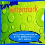 Як додати водяний знак на фото з допомогою PHP третя частина