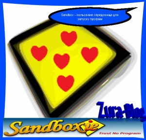 zura - blog sandboxie.