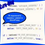 Як відключити корзину і ревізії в WordPress