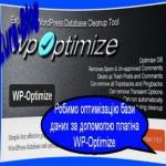 Робимо оптимізацію бази даних за допомогою плагіна WP-Optimize