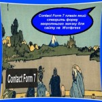 Contact Form 7 плагін який створить форму зворотнього звязку для сайту на  WordPress