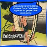 Налаштування плагіну Contact Form 7 додаємо captcha до форми для контактів