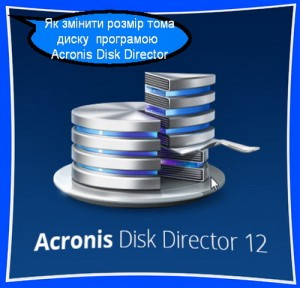 Acronis_Disk _Director