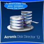 Як змінити розмір тома диску  програмою  Acronis Disk Director