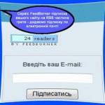 Сервіс FeedBerner підписка вашого сайту на RSS частина третя – додаємо підписку по електронній почті