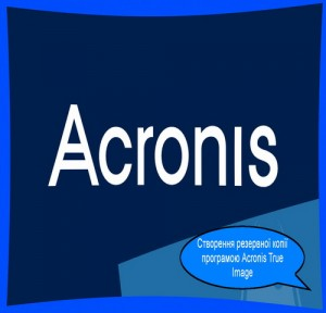 acronis_zura-blog