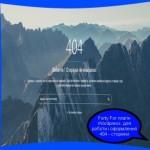 Forty For плагін WordPress  для роботи і оформлення 404 – сторінки