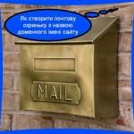 Як створити почтову скриньку з назвою доменного імені сайту