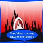 Nero Video – основа вашого кінопроекту