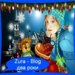 Zura — Blog виповнилось два роки
