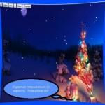"""Коротке тлумачення до ефекту """"Новорічна ніч"""" і з Новим Старим Роком"""