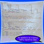 Як зробити на сторінці сайту підсвідку коду