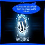 Як обновити WordPress і який спосіб для цього обрати