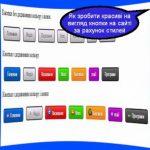 Як зробити красиві на вигляд кнопки на сайті за рахунок стилей CCS