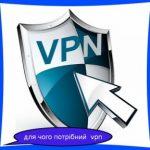 Все про vpn, для чого потрібний  vpn, який обрати  vpn і т. д