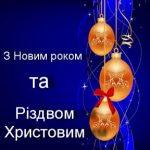 З Новим 2018 роком та Різдвом Христовим