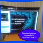 Можливості сучасних телевізорів, і як налаштувати смарт тв