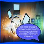 Яким чином встановити програмне забезпечення для Android, якщо не можливо через  Google Play,  APKPure для Android